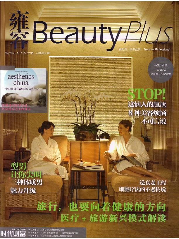 Beauty + China